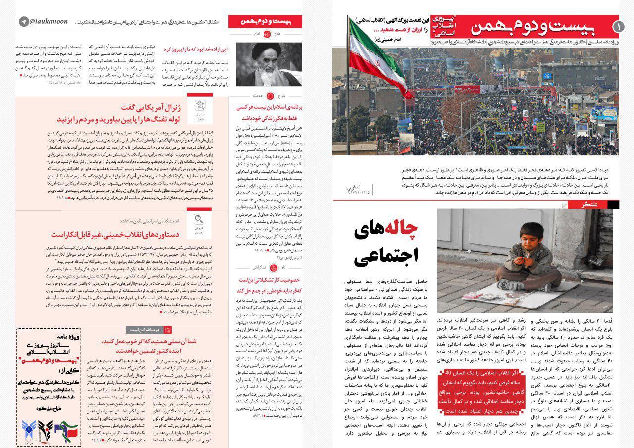 ویژه نامه بیست و دوم بهمن